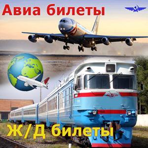 Авиа- и ж/д билеты Александровского