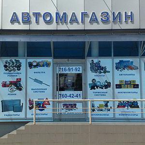 Автомагазины Александровского
