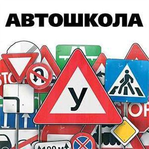 Автошколы Александровского