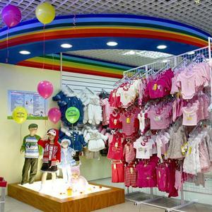 Детские магазины Александровского