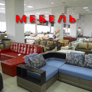 Магазины мебели Александровского