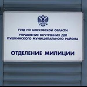 Отделения полиции Александровского
