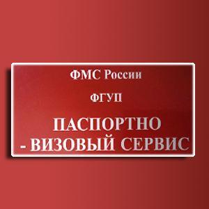 Паспортно-визовые службы Александровского