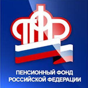 Пенсионные фонды Александровского