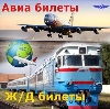 Авиа- и ж/д билеты в Александровском