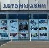 Автомагазины в Александровском