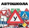 Автошколы в Александровском