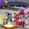 Детские магазины в Александровском
