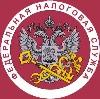Налоговые инспекции, службы в Александровском