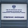 Отделения полиции в Александровском