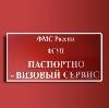 Паспортно-визовые службы в Александровском