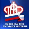Пенсионные фонды в Александровском