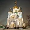 Религиозные учреждения в Александровском