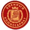 Военкоматы, комиссариаты в Александровском