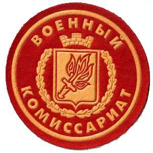 Военкоматы, комиссариаты Александровского